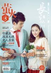 萤火(2015年2月)(电子杂志)