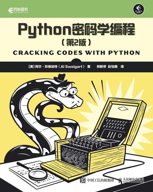 Python密码学编程(第2版)