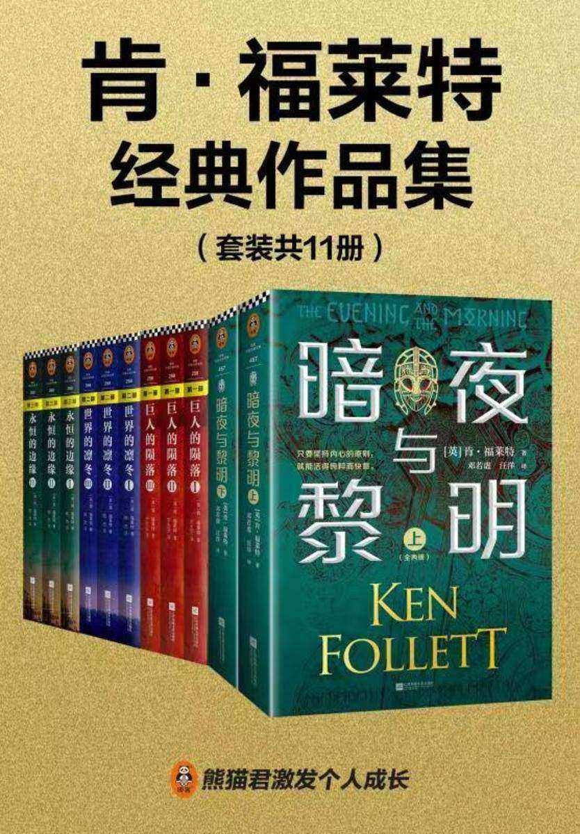 肯·福莱特经典作品集(套装共11册)