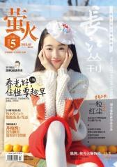 萤火(2015年3月)(电子杂志)