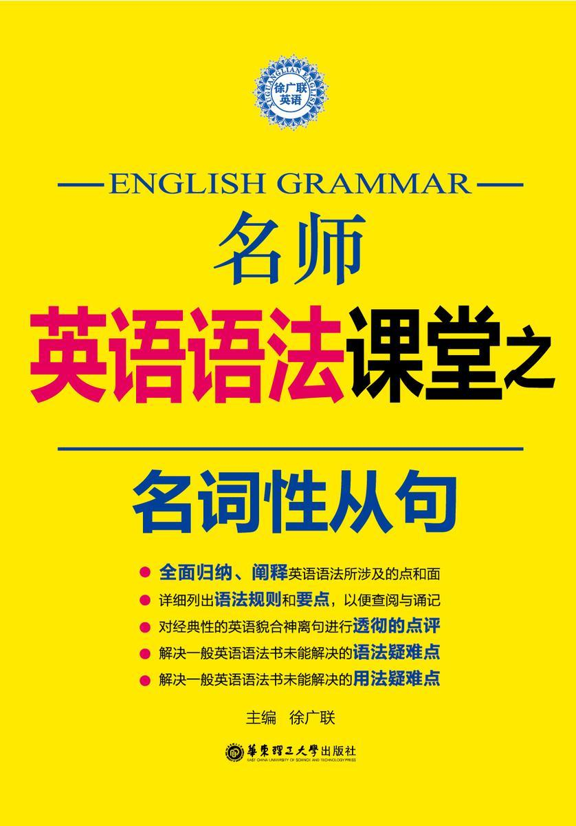 名师英语语法课堂:名词性从句