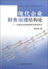 现代企业财务治理结构论——以财权为基础的财务理论研究