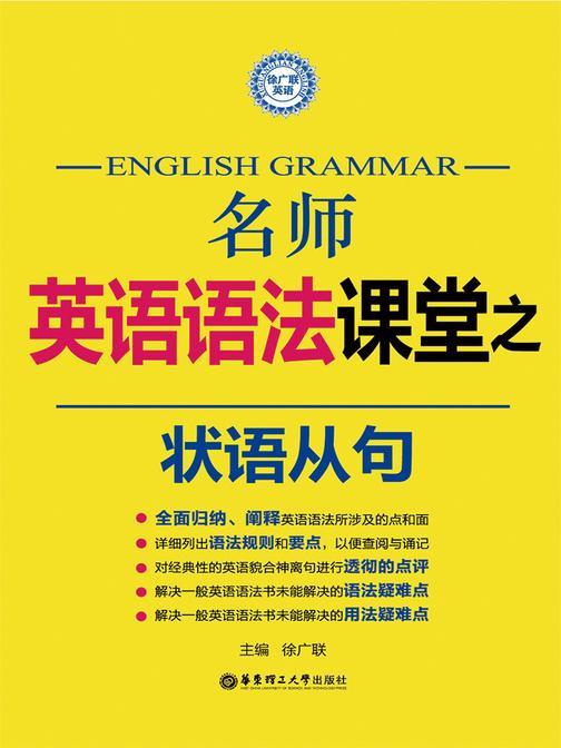 名师英语语法课堂:状语从句