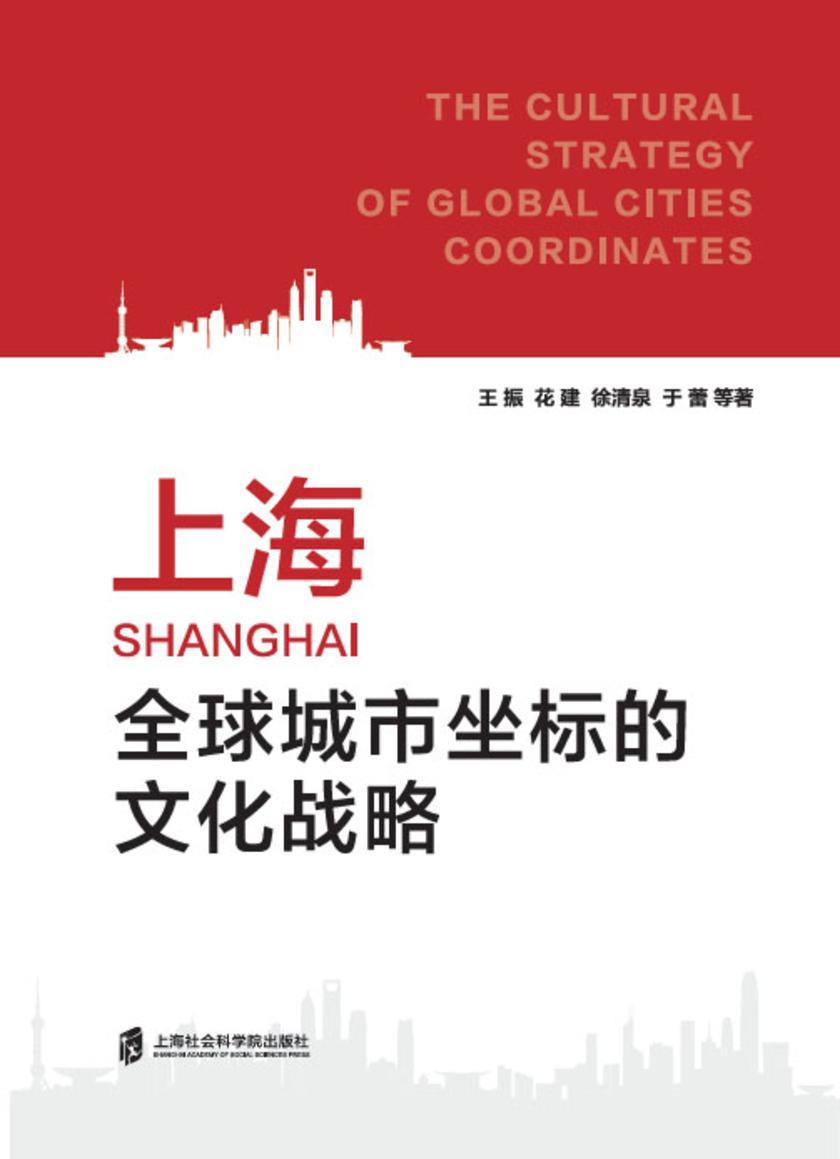 上海全球城市坐标的文化战略