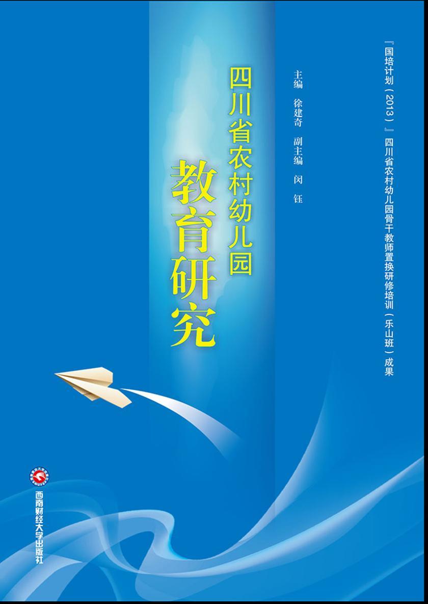 四川省农村幼儿园教育研究