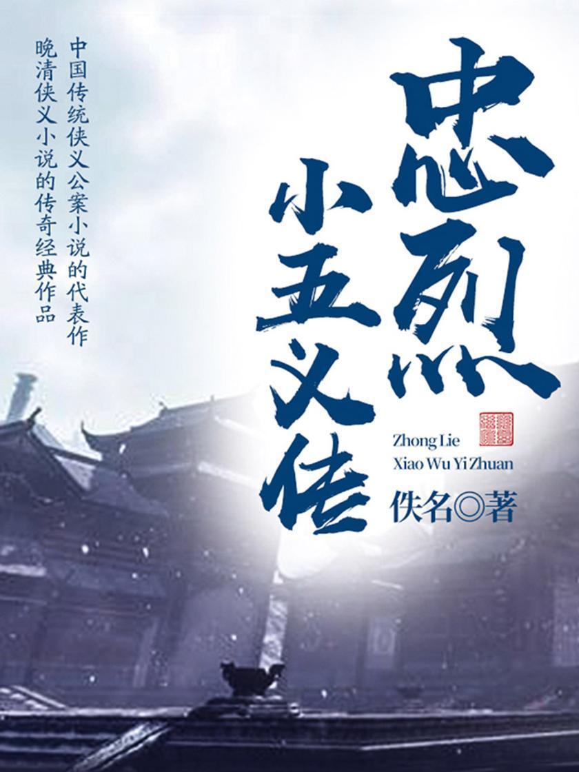 古典文学精品:忠烈小五义传