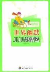 世界幽默小小说精选(仅适用PC阅读)