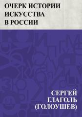Очерк истории искусства в России
