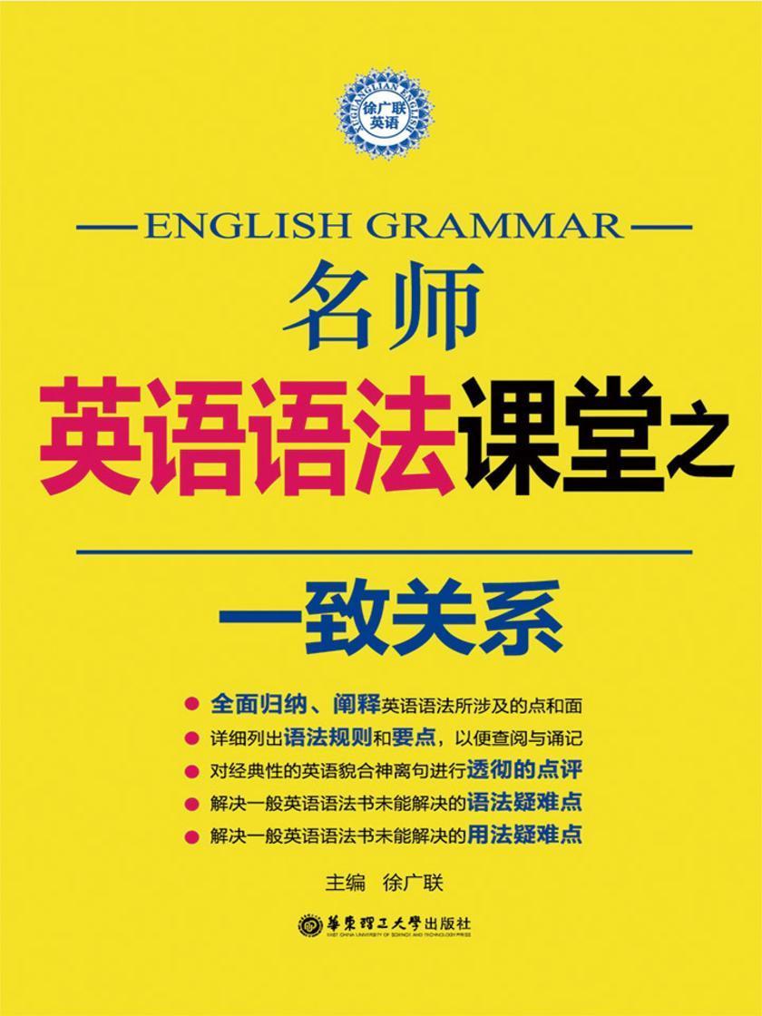 名师英语语法课堂:一致关系