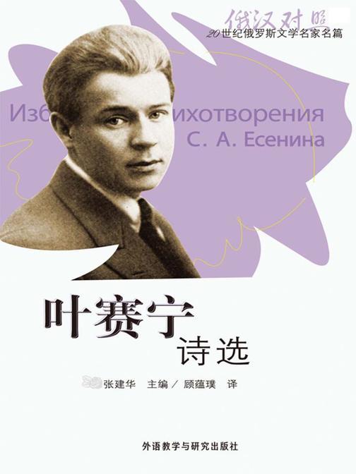 叶赛宁诗选(20世纪俄罗斯文学名家名篇)(俄汉对照)?(图文版)