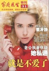 家庭医生特刊 月刊 2012年1月(电子杂志)(仅适用PC阅读)