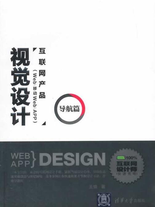 互联网产品(Web/移动Web/APP)视觉设计·导航篇
