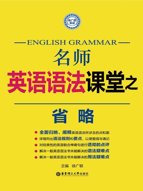 名师英语语法课堂:省略