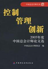 控制 管理 创新:2005年中国总会计师论文选(仅适用PC阅读)