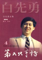 白先勇文集④第六只手指(2009)(试读本)