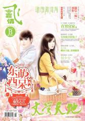 飞言情(2015年1月下半月)(电子杂志)