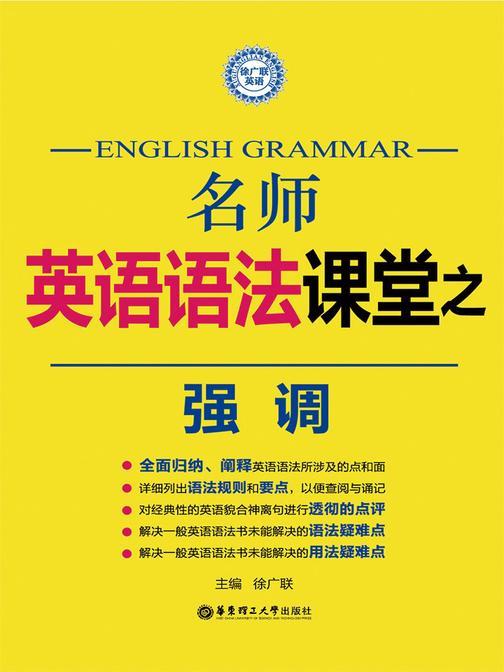 名师英语语法课堂:强调