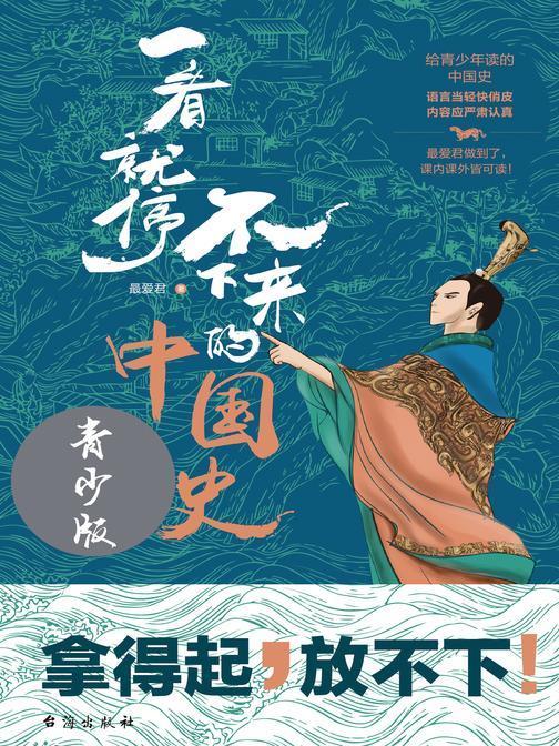 一看就停不下来的中国史:青少版