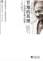 甘地的真理:好战的非暴力起源(心理传记学译丛)