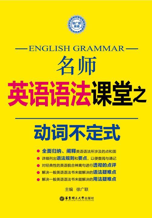 名师英语语法课堂:动词不定式