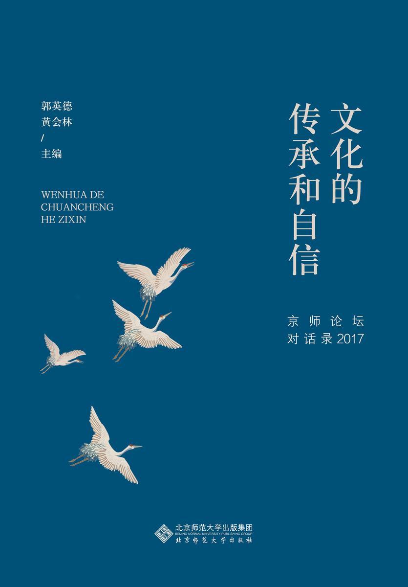 文化的传承和自信——京师论坛对话录2017