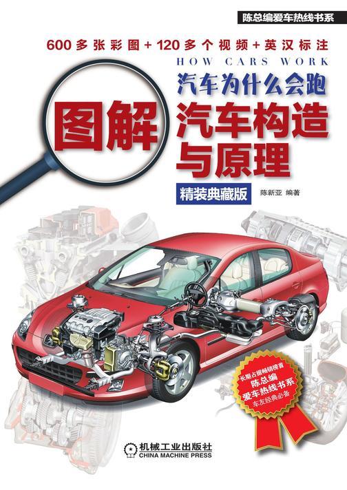 汽车为什么会跑:图解汽车构造与原理(精装典藏版)