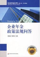 企业年金政策法规问答