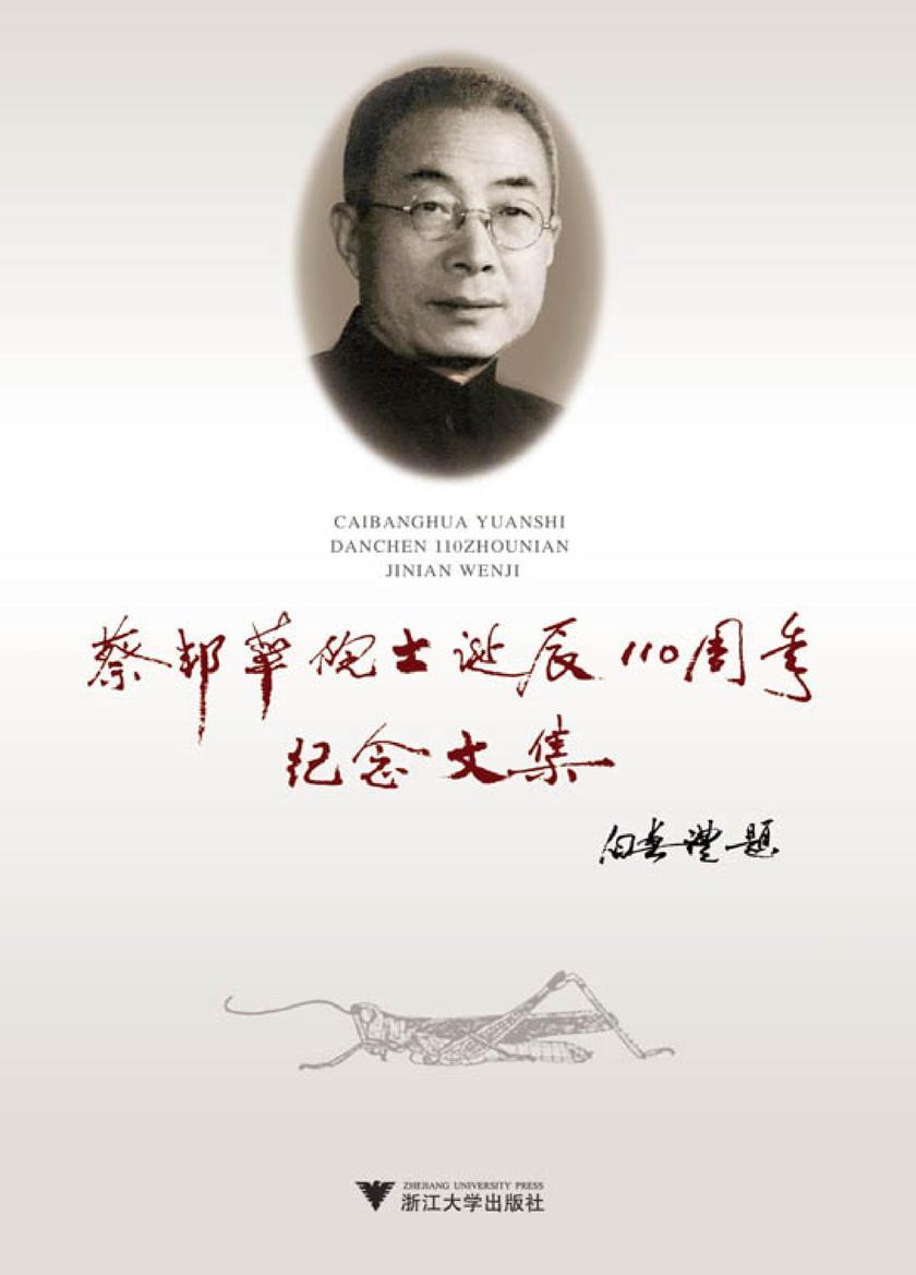 蔡邦华院士诞辰110周年纪念文集(仅适用PC阅读)