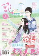 飞言情(2015年4月上半月)(电子杂志)