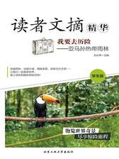 读者文摘精华:学生版.我要去历险.亚马孙热带雨林