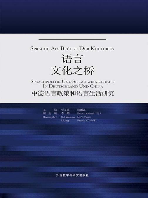 语言——文化之桥:中德语言政策和语言生活研究