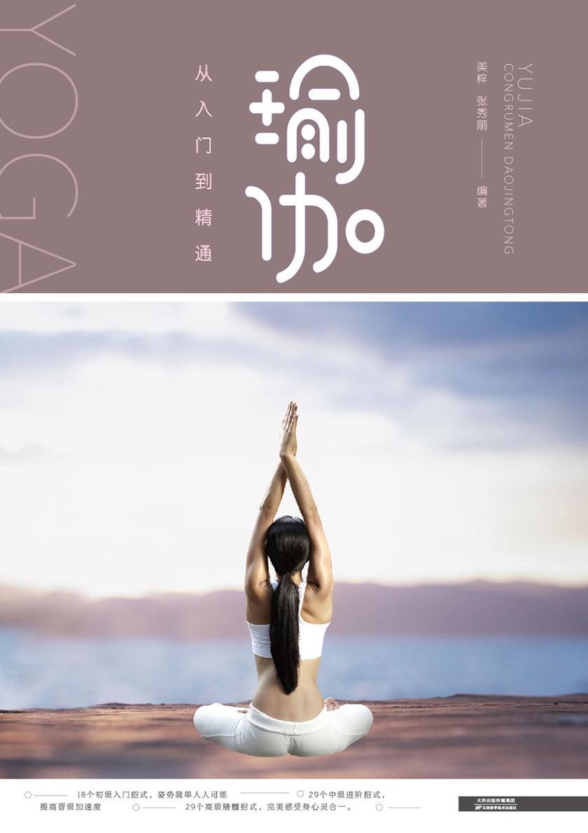 瑜伽从入门到精通