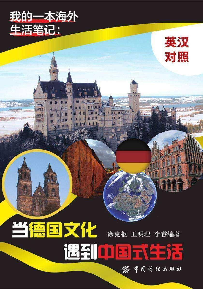 我的一本海外生活笔记:当德国文化遇到中国式生活(英汉对照)