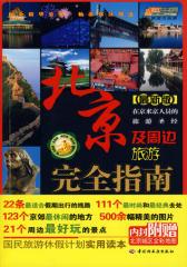 北京郊区游(仅适用PC阅读)