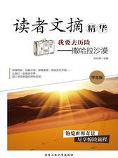 读者文摘精华:学生版.我要去历险.撒哈拉沙漠