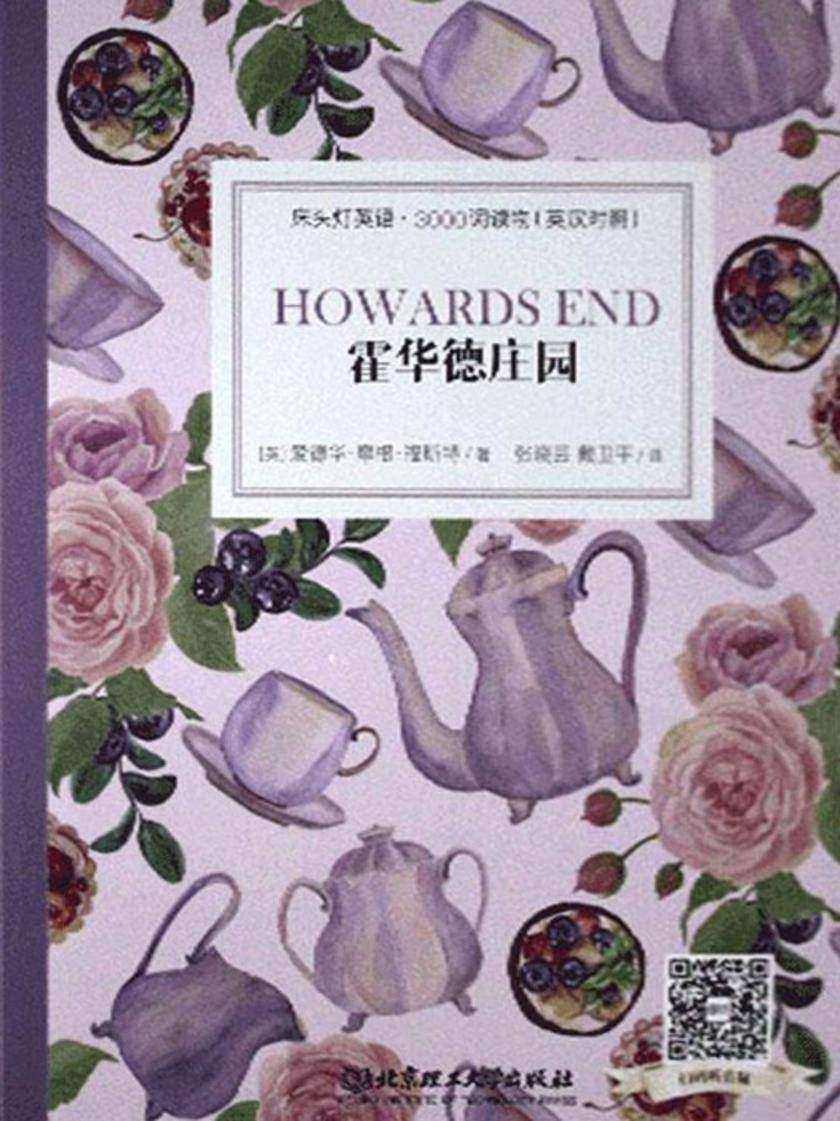 床头灯英语·3000词读物(英汉对照)——霍华德庄园