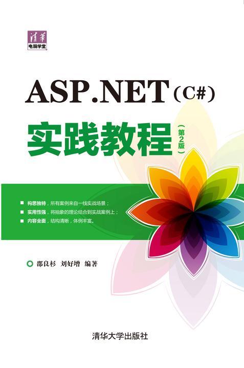 ASP.NET(C#)实践教程(第2版)