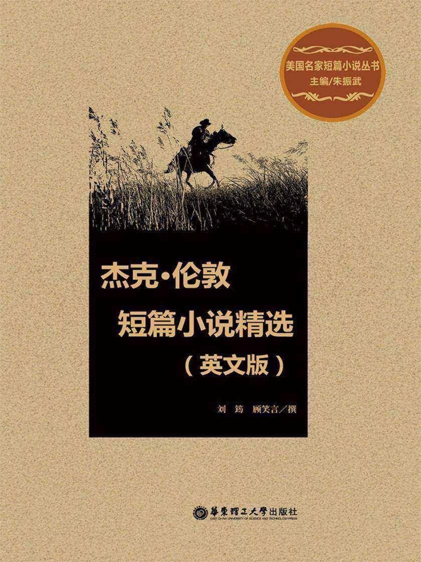 杰克·伦敦短篇小说选(英文版)