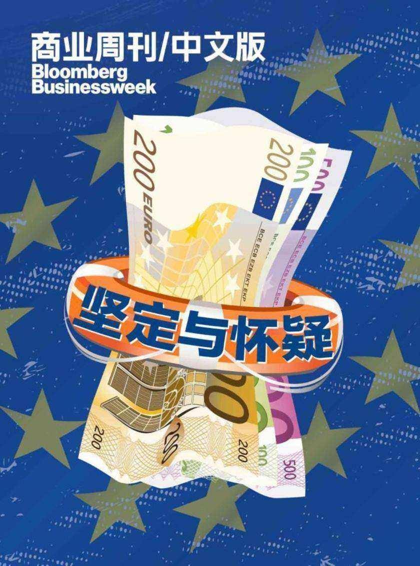 商业周刊中文版:欧元:坚定与怀疑