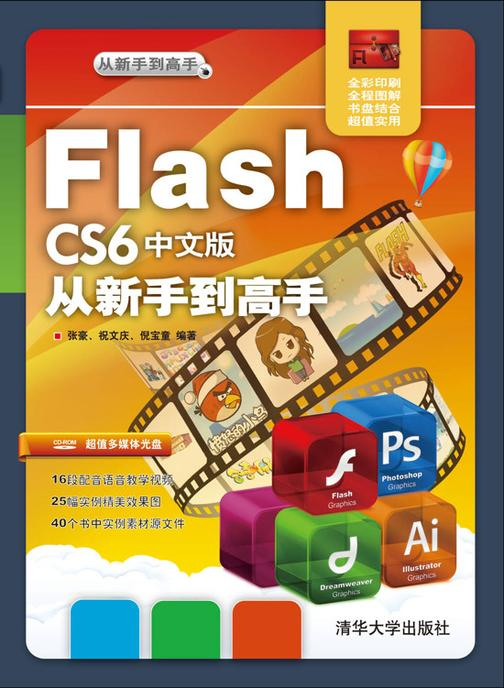 Flash CS6中文版从新手到高手