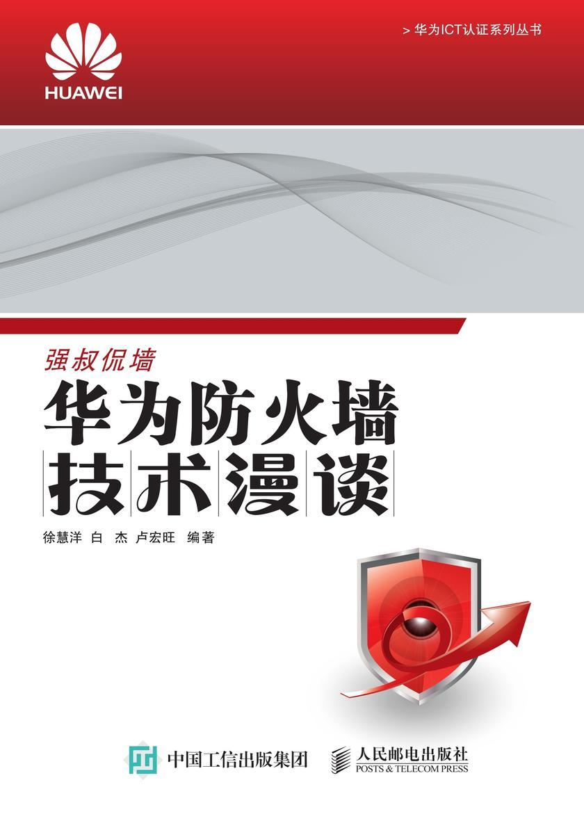 华为防火墙技术漫谈