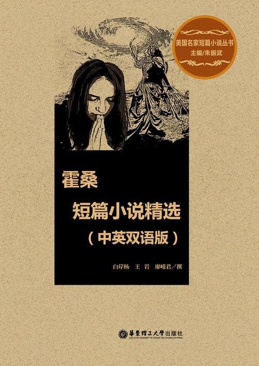 霍桑短篇小说(中英对照)