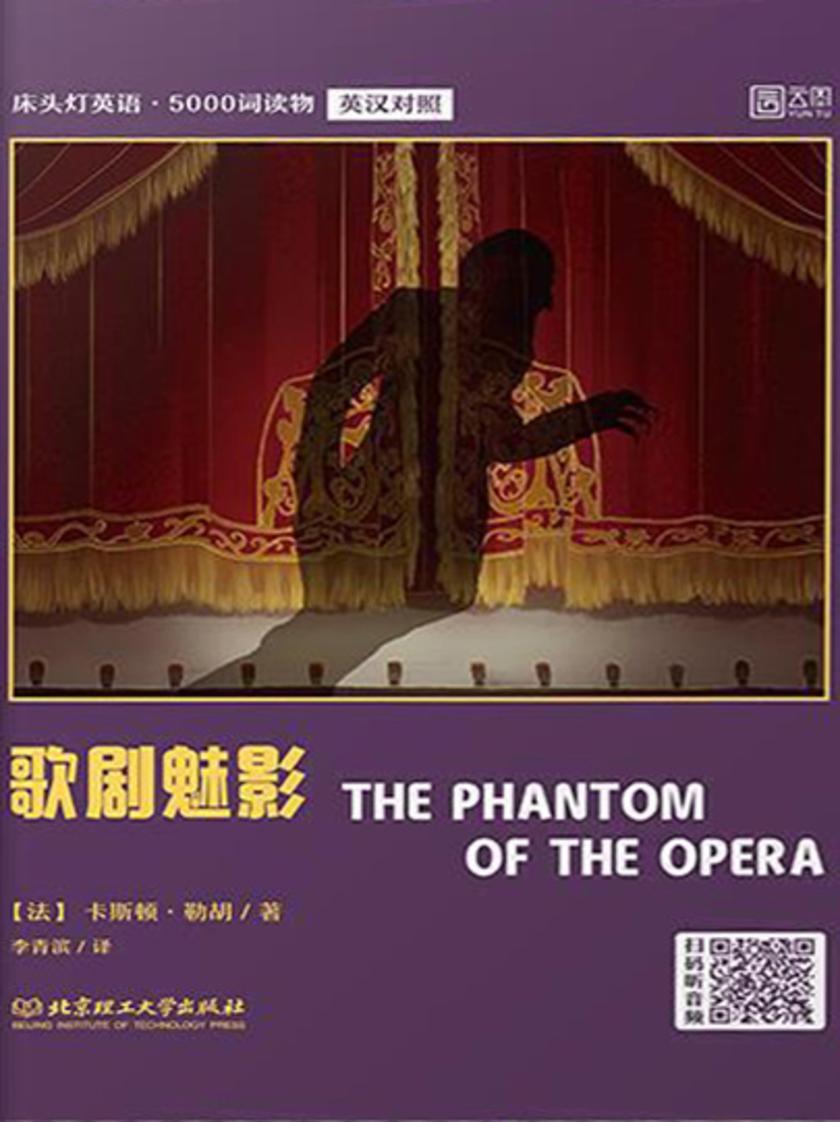 床头灯英语·5000词读物(英汉对照)——歌剧魅影