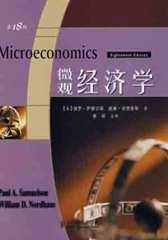 微观经济学(试读本)