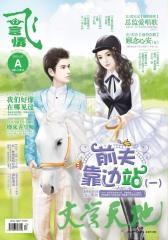 飞言情(2015年7月上半月)(电子杂志)