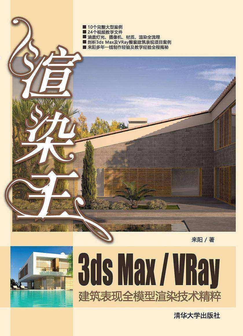 渲染王3dsmax-VRay建筑表现全模型渲染技术精粹