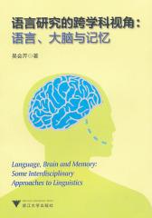 语言研究的跨学科视角:语言、大脑与记忆