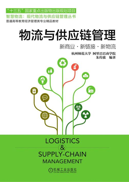 物流与供应链管理——新商业、新链接、新物流