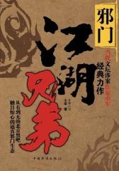 江湖兄弟·邪门(触目惊心的逼真邪门生态,从有到无的北京黑吧!)