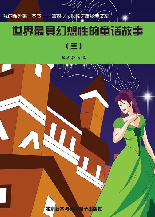 世界最具幻想性的童话故事(3)